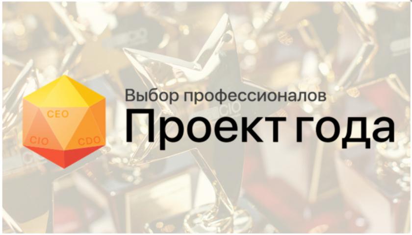 """5 проектов ABM Cloud номинированы авторитетным конкурсом  IT-сферы — """"Проект года"""""""