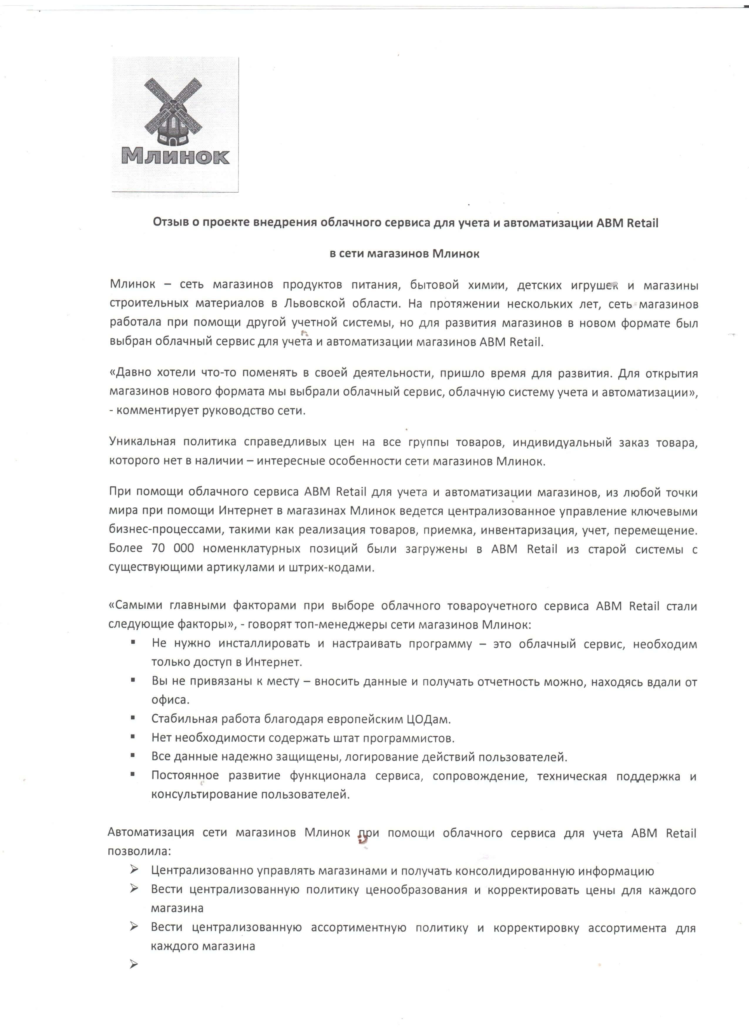 Автоматизация сети магазинов Млинок - отзыв о проекте