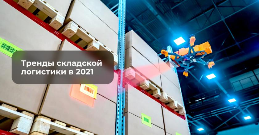 Тренды складской логистики в 2021: планирование запасов, автоматизация и масштабируемость процессов